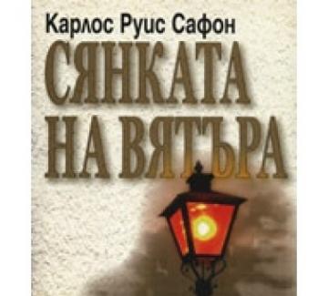 """За """"Сянката на вятъра"""" и сянката на Сафон"""