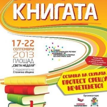 Алея на книгата в София