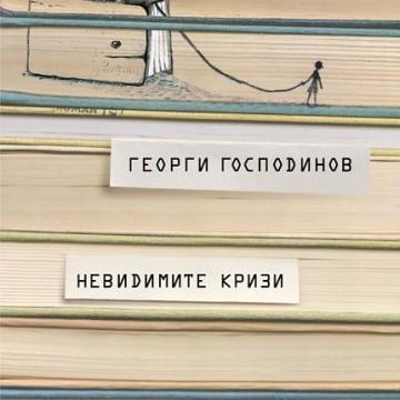 """""""Четящият човек"""", Георги Господинов"""
