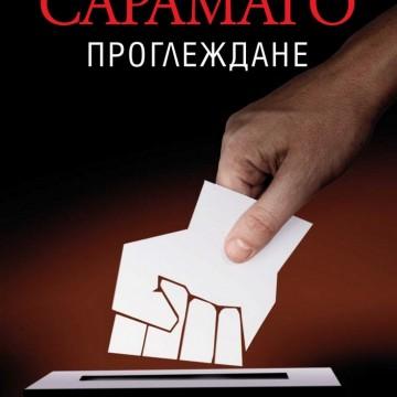 """""""Проглеждане"""" на Жозе Сарамаго"""