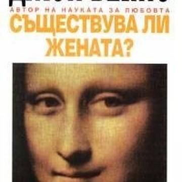 """Из """"Съществува ли жената?"""" на Джон Бейнс"""