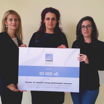 Нов център за жертви на домашно насилие