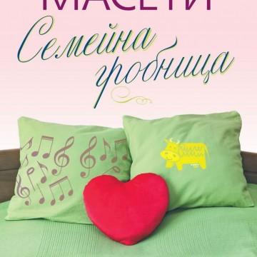 """Семейна гробница"", Катарина Масети"