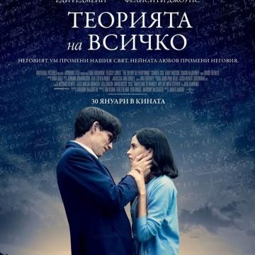 Теорията на всичко / The Theory of Everything (2014)