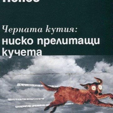 """""""Черната кутия: Ниско прелитащи кучета"""", Алек Попов"""