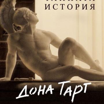 """Тайната история"", Дона Тарт"