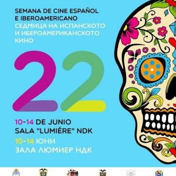 Седмица на испанското и ибероамериканското кино