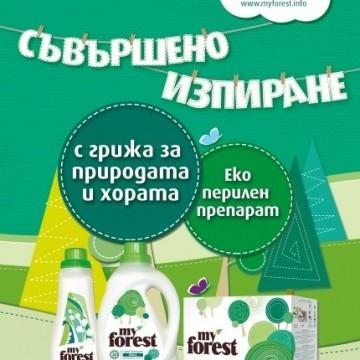 Грижовните перилни препарати на My Forest