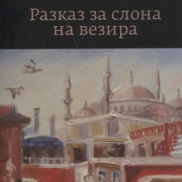 Балканските приказки на Иво Андрич