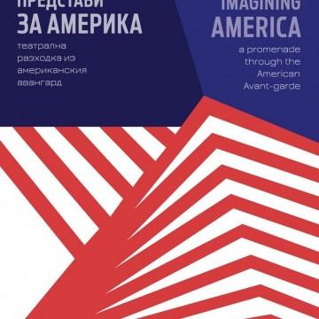 Театрална разходка из американския авангард