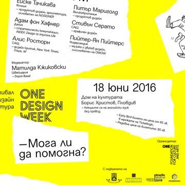 Подаряваме ви покани за форума на One Design Week