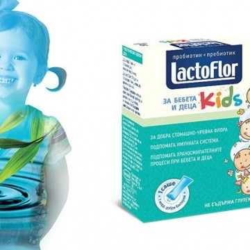LactoFlor Kids – естествена защита за малчуганите