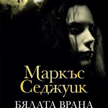 """""""Бялата врана"""" от Маркъс Седжуик"""