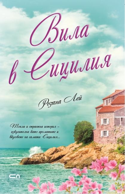 """Подаряваме ви """"Вила в Сицилия"""" от Розана Лей"""
