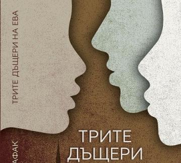 Подаряваме ви най-новия роман на Елиф Шафак