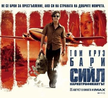 Подаряваме ви билети за най-новия филм с Том Круз