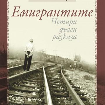 """""""Емигрантите"""", В. Г. Зебалд"""