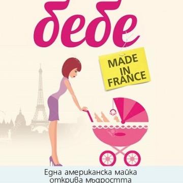 """Подаряваме ви хитовата книга """"Бебе Made in France"""""""