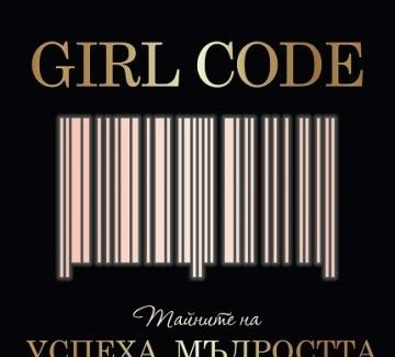 Подаряваме ви Girl Code - книгата на успешните момичета!