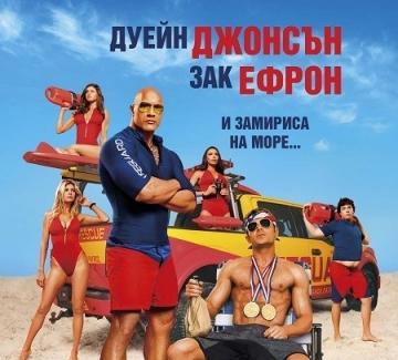 """Подаръци от филма """"Спасители на плажа"""""""