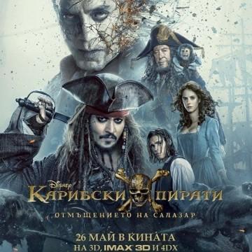 """Подаръци от филма """"Карибски пирати: Отмъщението на Салазар"""""""