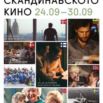 Скандинавското кино, за което мечтаем