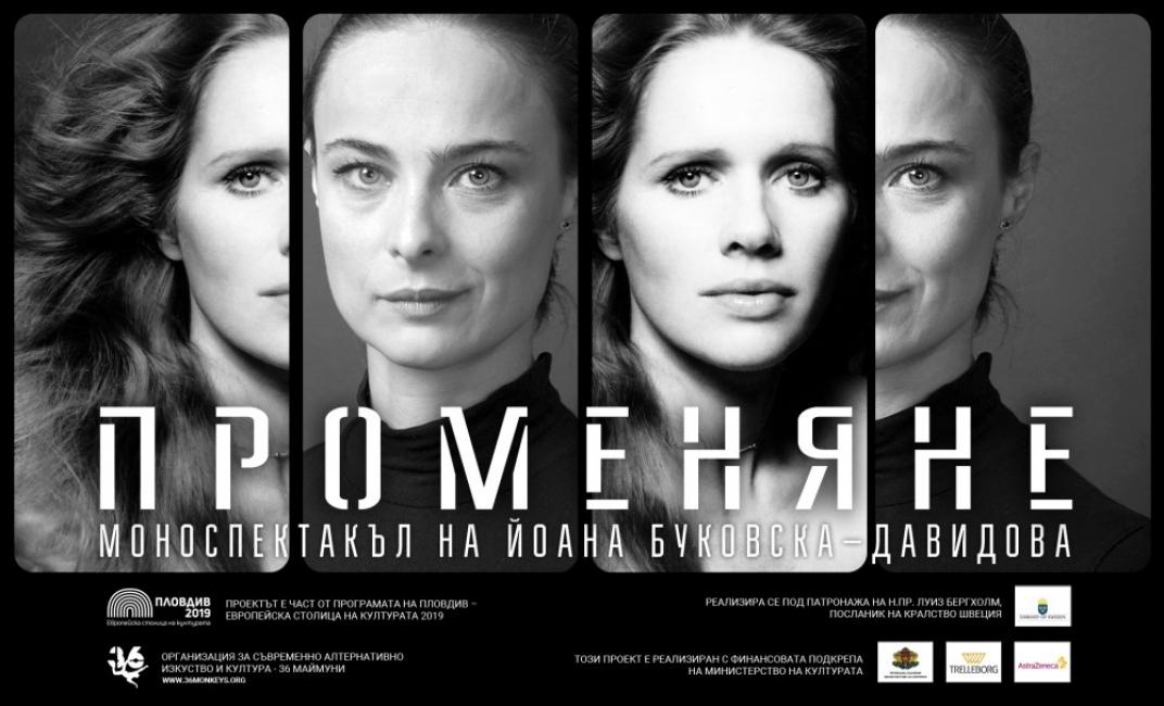 """Пловдив 2019: """"Променяне"""" – две актриси с един глас"""