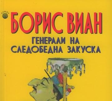 """Борис Виан и """"Генерали на следобедна закуска"""""""