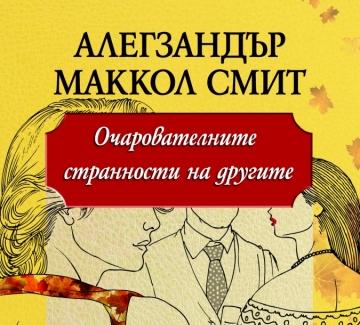 """Алекзандър Маккол Смит и """"Очарователните странности на другите"""""""