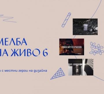 """Шестото издание на """"Мелба на живо"""" поднася изненади в Пловдив"""
