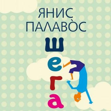 """Откъс от """"Шега"""", новата книга на Янис Палавòс"""