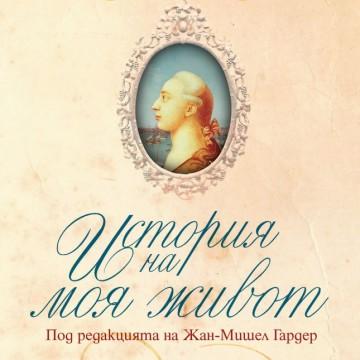 Из мемоарите на Джакомо Казанова