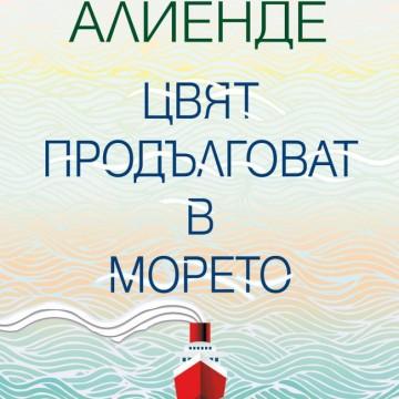 """Откъс от """"Цвят продълговат в морето"""" на Исабел Алиенде"""