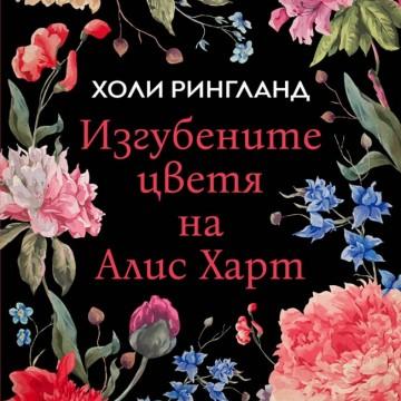 """""""Изгубените цветя на Алис Харт"""" от Холи Рингланд"""