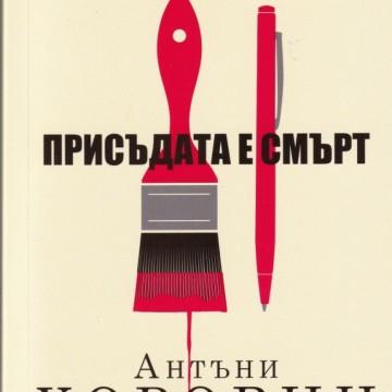 """""""Присъдата е смърт"""" на Антъни Хоровиц"""