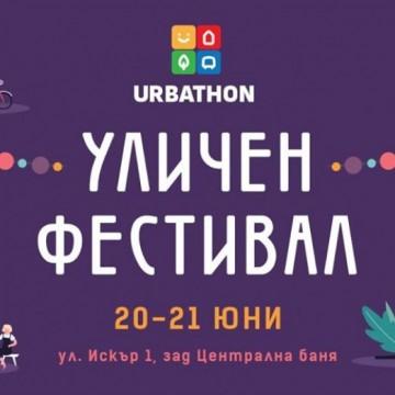 Уличният фестивал, който няма да пропуснем за нищо на света