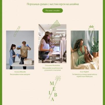 МЕЛБА#11 ни среща с трима българи от световния дизайн