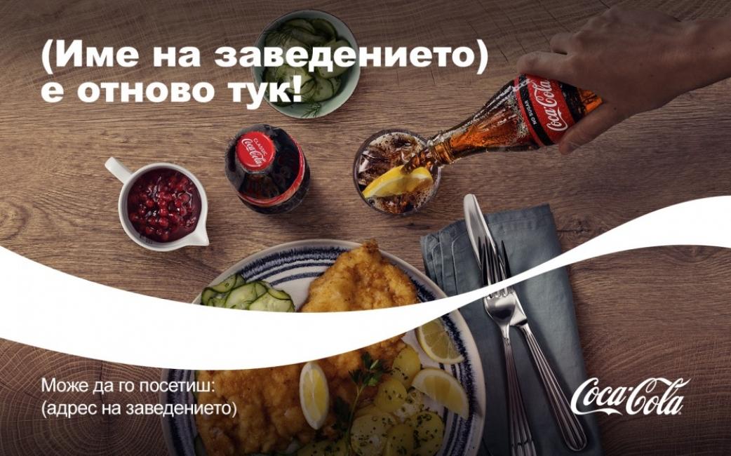 Как Кока-Кола помага на ресторантьорския бранш у нас