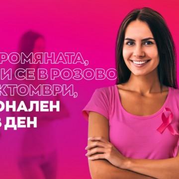 Да се облечем в розово!