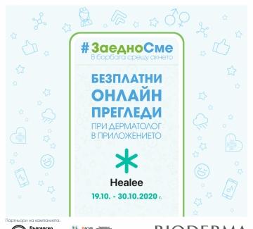 Безплатни прегледи при дерматолог в платформа за телемедицина