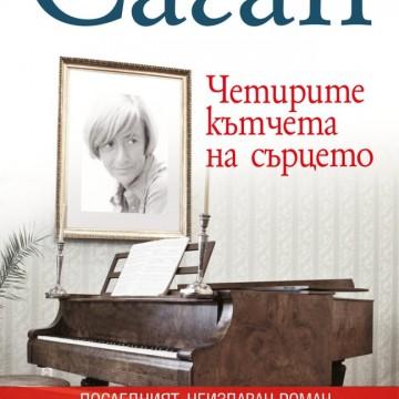 """""""Четирите кътчета на сърцето"""" на Франсоаз Саган"""