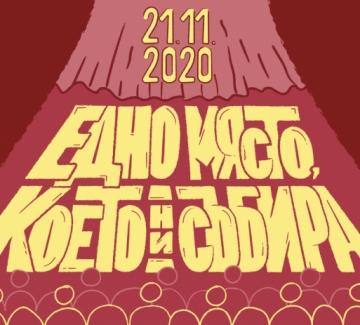 """""""Нощ на театрите 2020"""" – какво можем да гледаме онлайн?"""