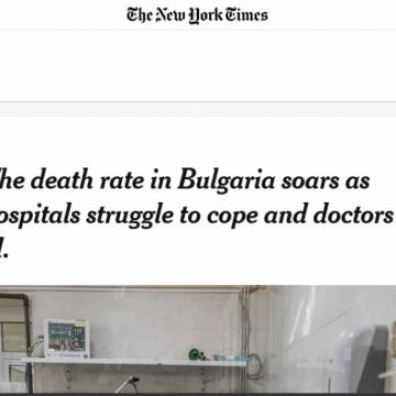 Смъртност и мизерия - как нашите болници стреснаха Запада