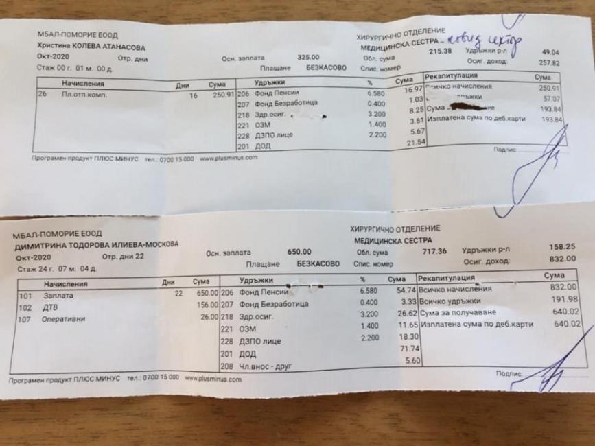 Медицинска сестра за заплатата си от 640 лв.: Обижда ни!
