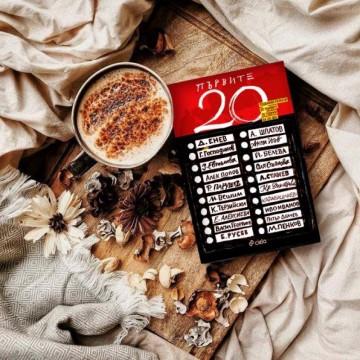 """""""Първите 20"""" - емблематични български разкази от началото на това хилядолетие"""