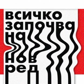 На нов ред: Международен литературен фестивал все пак ще има