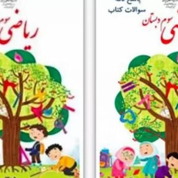 Без момичета в иранските учебници