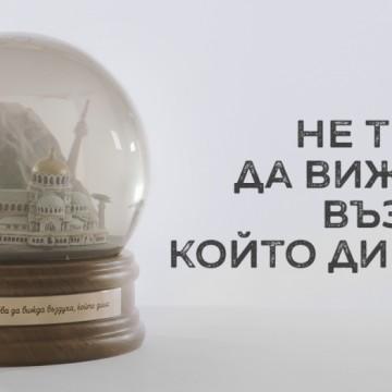 Коледният подарък за Йорданка Фандъкова