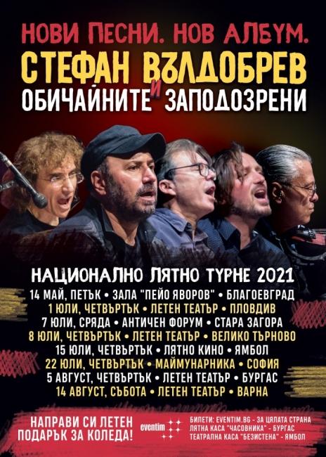 """Стефан Вълдобрев и """"Обичайните заподозрени"""" с изненада за феновете"""