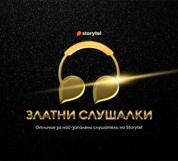 Златни слушалки - когато почитатели на литературата получават награди